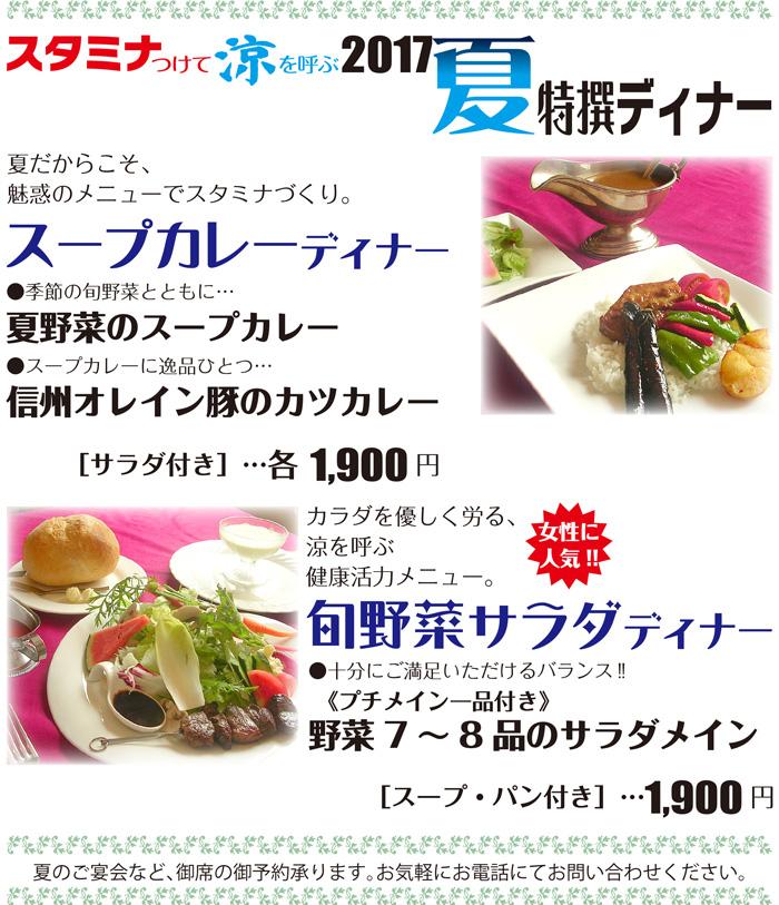 2017夏特撰ディナー