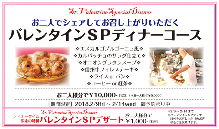 バレンタインスペシャルディナーコース