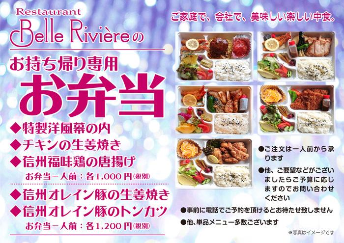 松本市レストランのテイクアウト料理